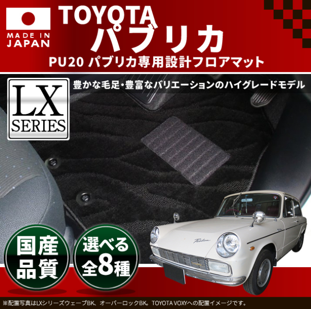 旧車 PU20型 パブリカ専用フロアマット 2ドア・AT車 LXマット Toyoglide