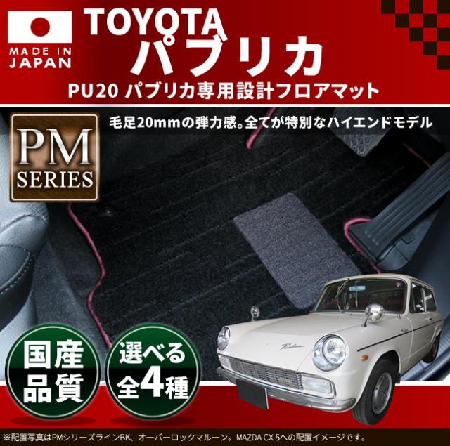 旧車 PU20型 パブリカ専用フロアマット 2ドア・AT車 PMマット Toyoglide