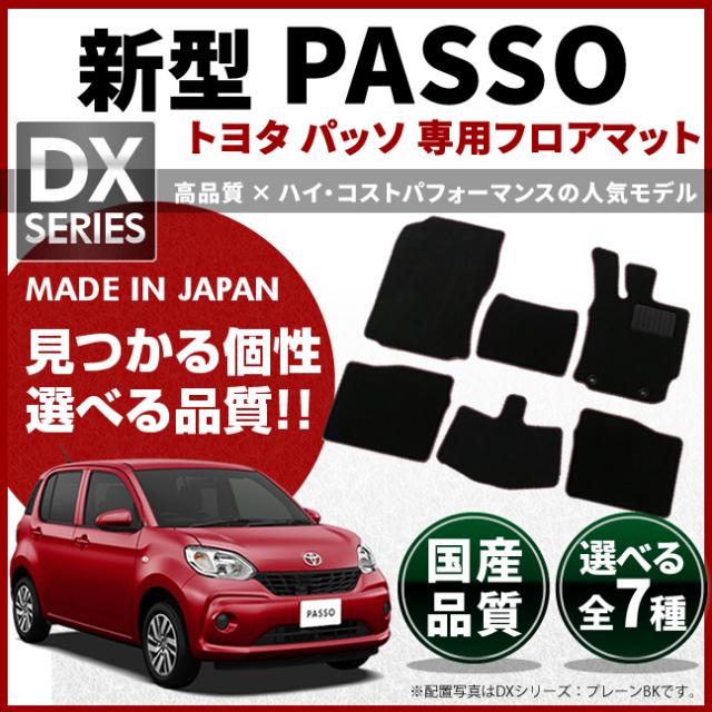 トヨタ パッソ フロアマット DXマット M700A 710A 車1台分 フロアマット 純正 TYPE