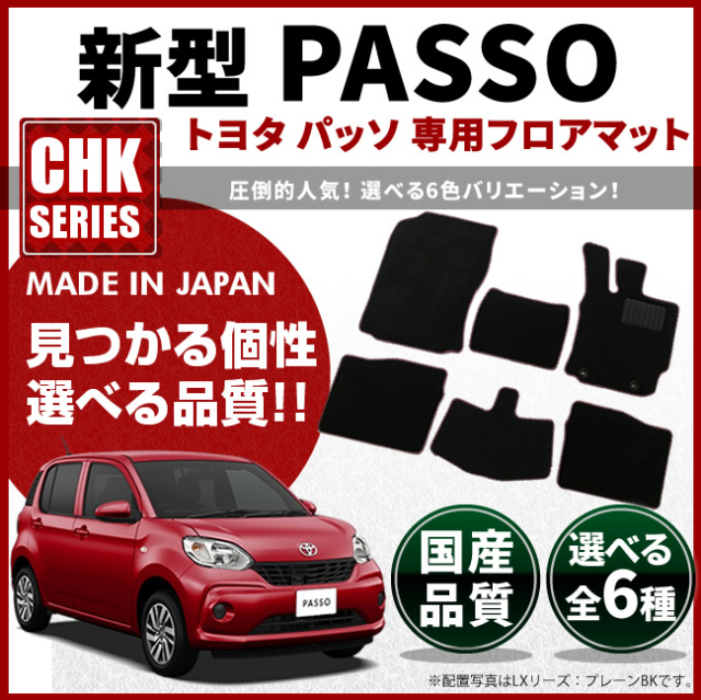 トヨタ パッソ フロアマット CHKマット M700A 710A 車1台分 フロアマット 純正 TYPE