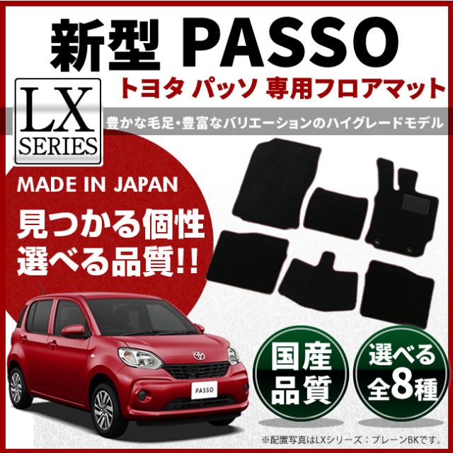 トヨタ パッソ フロアマット LXマット M700A.710A 車1台分 フロアマット 純正 TYPE 内装 カスタム