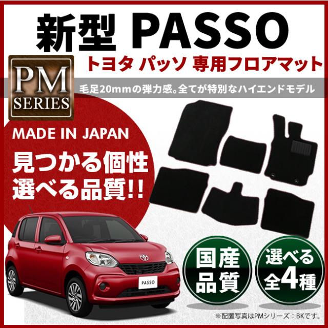 パッソ フロアマット トヨタ PMマット M700A.710A 車1台分 フロアマット 純正 TYPE 内装 カスタム