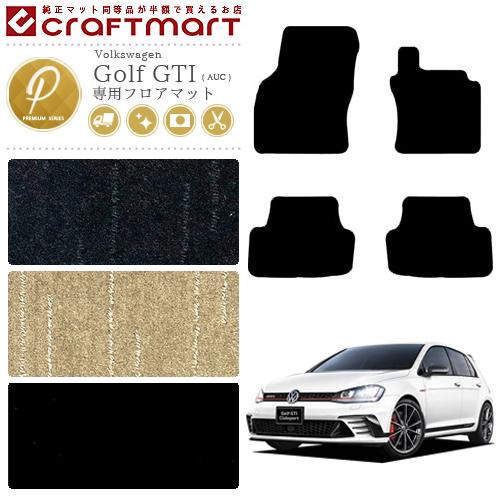 フォルクスワーゲン ゴルフ GTI フロアマット AUC PMマット カーマット 内装 カスタム VW Golf GTI
