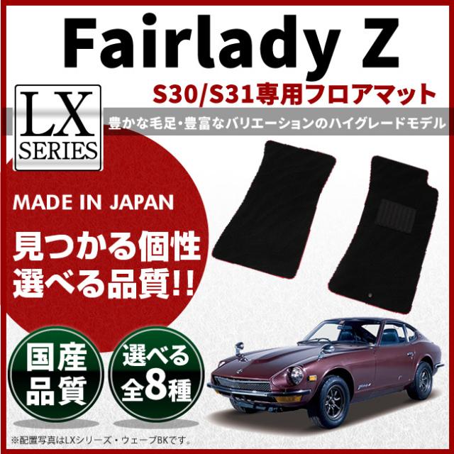 旧車 S30・S31 フェアレディZ 専用フロアマット LXマット FairladyZ 2人乗り フロントのみ