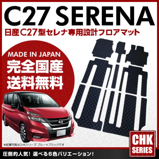 セレナ C27 フロアマット CHKマット 日産 H28/8~現行モデル 車1台分 フロアマット 純正 TYPE 内装 カスタム カーマット
