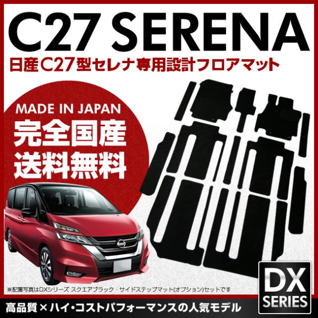 セレナ C27 フロアマット デラックスシリーズ DXマット 日産 H28/8~現行モデル 車1台分 フロアマット 純正 TYPE 内装 カスタム カーマット