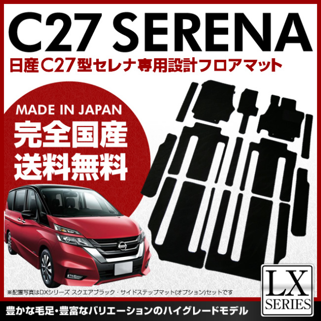 C27 セレナ フロアマット ラグジュアリーシリーズ LXマット H28/8~現行モデル 車1台分 フロアマット 日産  純正 TYPE