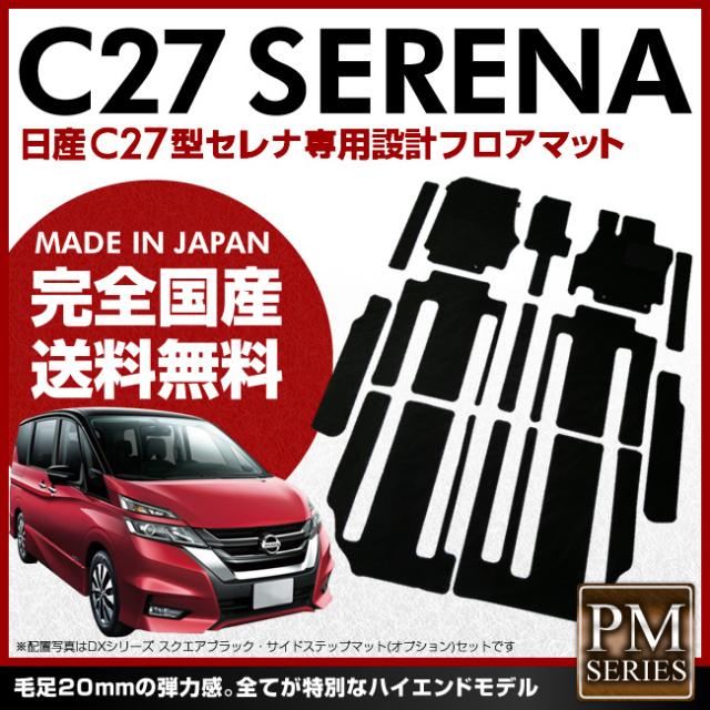 セレナ c27 フロアマット 日産 プレミアムシリーズ PMマット H28/8~現行モデル 車1台分 フロアマット 純正 TYPE 内装 カスタム