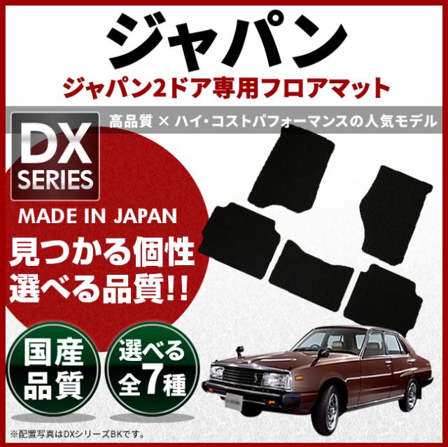 旧車 HGC210 / 2ドア ジャパン専用フロアマット DXマット S52~S56 SKY LINE