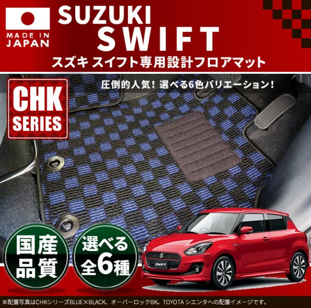 スイフト フロアマット CHKマット H29/1~現行モデル ZC13 ZC83 ZC53 ZD53 車1台分 カーマット 純正 TYPE スズキ SUZUKI SWIFT 内装 カスタム