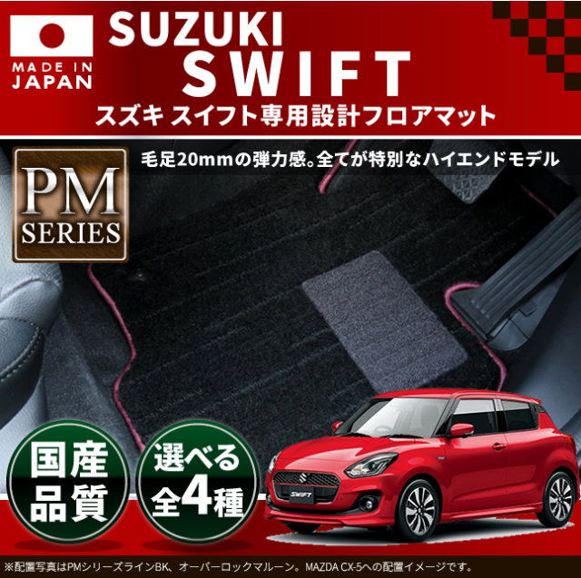 スイフト フロアマット PMマット H29/1~現行モデル ZC13 ZC83 ZC53 ZD53 車1台分 カーマット 純正 TYPE スズキ SUZUKI SWIFT 内装 カスタム