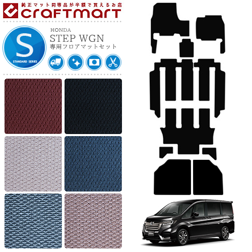 ステップワゴンフロアマットカー用品STDマットホンダSTEPWGNステップワゴンスパーダH27/4~車1台分フロアマット