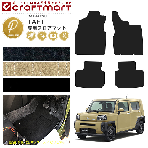 ダイハツタフトフロアマットPMマットR2/6~P15純正TYPE