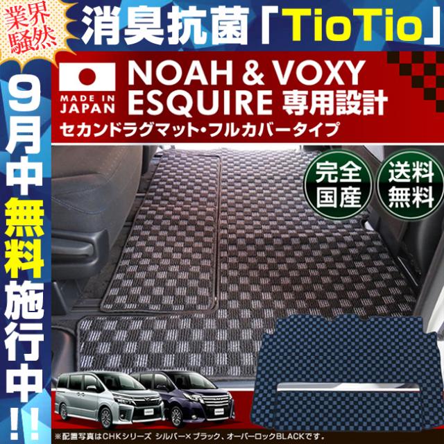 80系 前期モデル ヴォクシー ノア エスクァイア専用設計 セカンドラグマット フルカバータイプ CHKマット 1BOX ミニバン カーマット