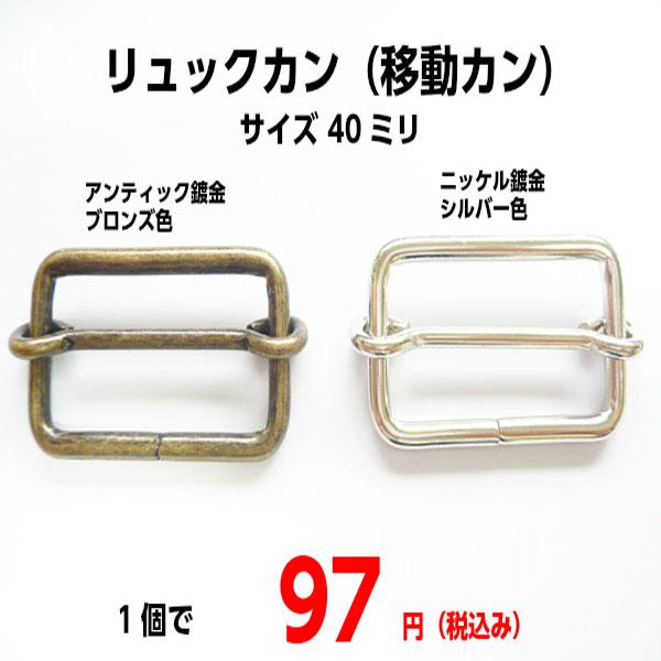 リュックカン(移動カン)1個-40ミリ