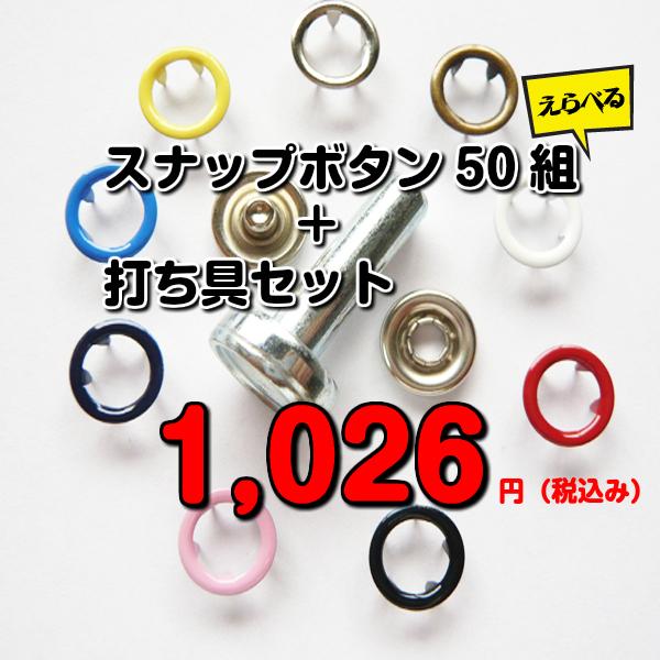 リングスナップ スナップボタン50組と打ち具セット