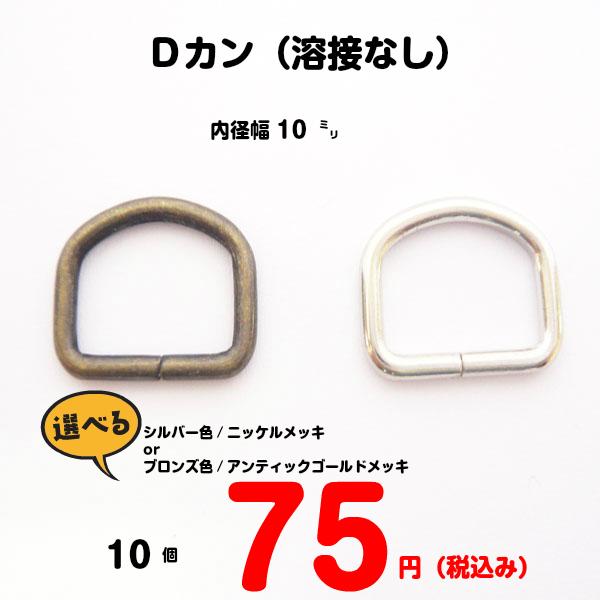 Dカン(溶接なし)内径幅 10ミリ 線材の太さ1.6ミリ 10個
