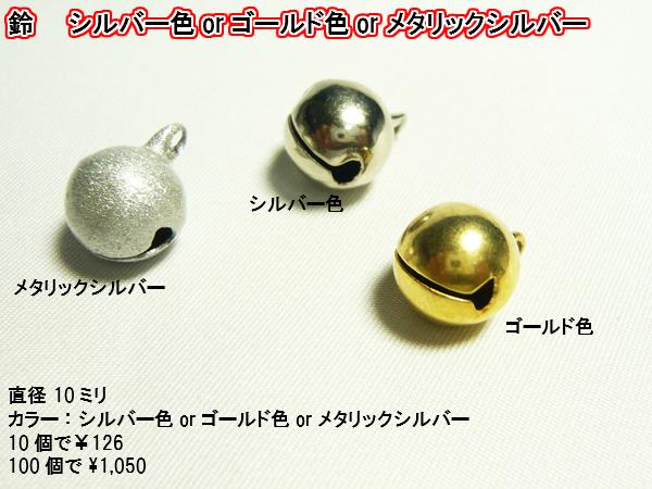 鈴 直径10ミリ ゴールド色orシルバー色orメタリックシルバー 100個で¥1,050