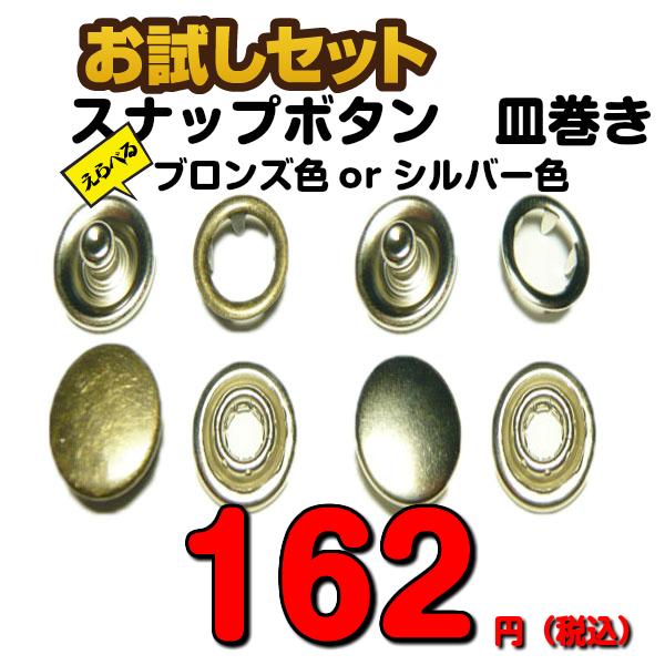 アメリカンホック/リングスナップ 皿巻き5組