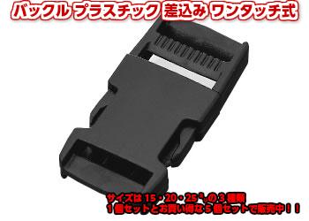 バックル プラスチック 差込み ワンタッチ式 25ミリ 黒 1個¥81