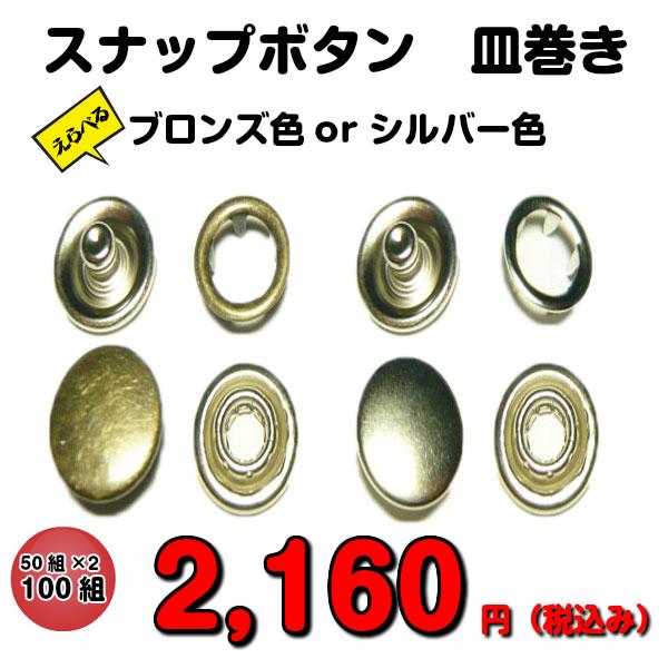 アメリカンホック/リングスナップ 皿巻き100組