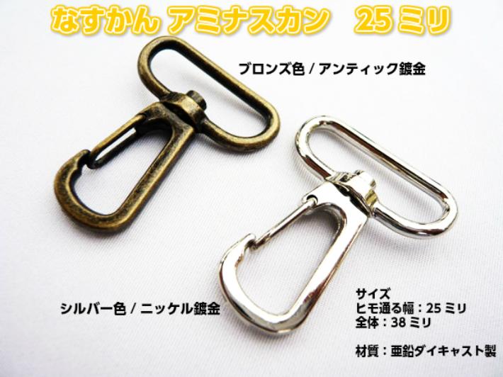 なすかん アミナスカン25mm20個¥972 シルバー色orブロンズ色