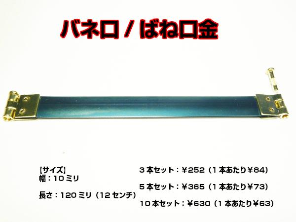 バネ口/ばね口金 ゴールド色 幅1cm×長さ12cm 3本で¥252