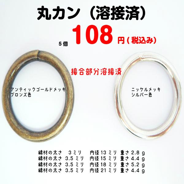丸カン/リング5個 溶接済