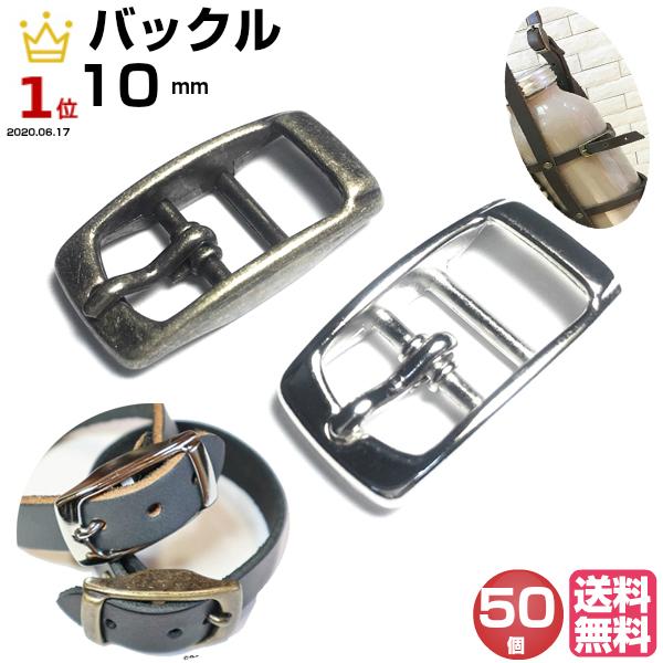 バックル バックルのみ 10mm アンティークゴールド シルバー EYE 50個