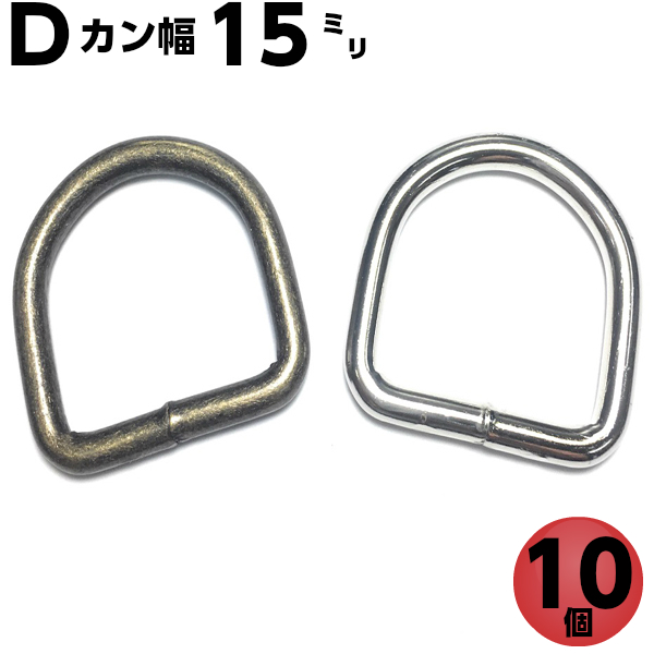 Dカン(溶接有り)内径幅15mm/10個