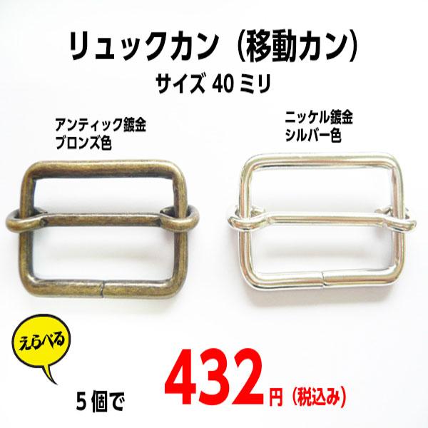 リュックカン(移動カン)5個-40ミリ