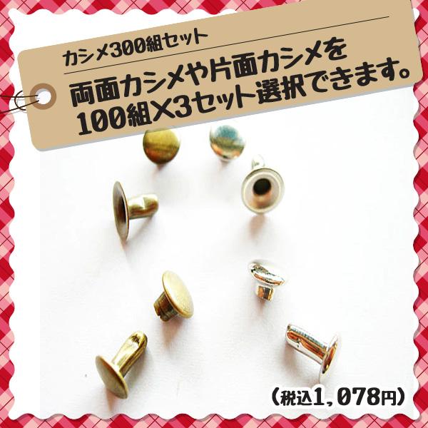 カシメ300組 100組×3セット選んで下さい。