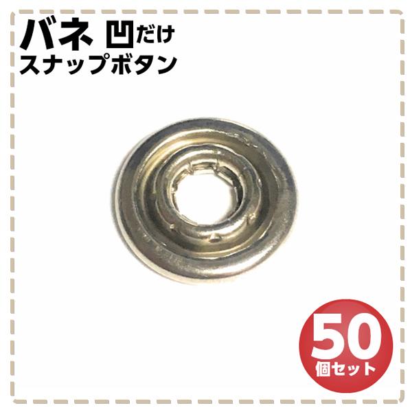 スナップボタン バネ 凹だけ 50個 シルバー