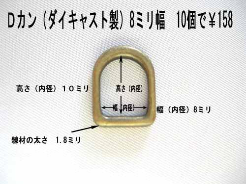 Dカン(ダイキャスト製) アンティック鍍金(ブロンズ色) 幅8mm 10個