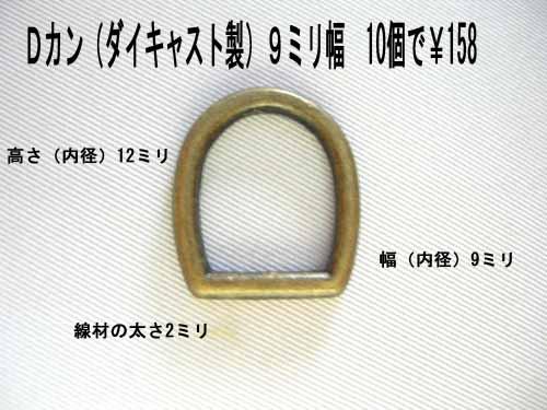 Dカン(ダイキャスト製) アンティック鍍金(ブロンズ色) 幅9mm 10個