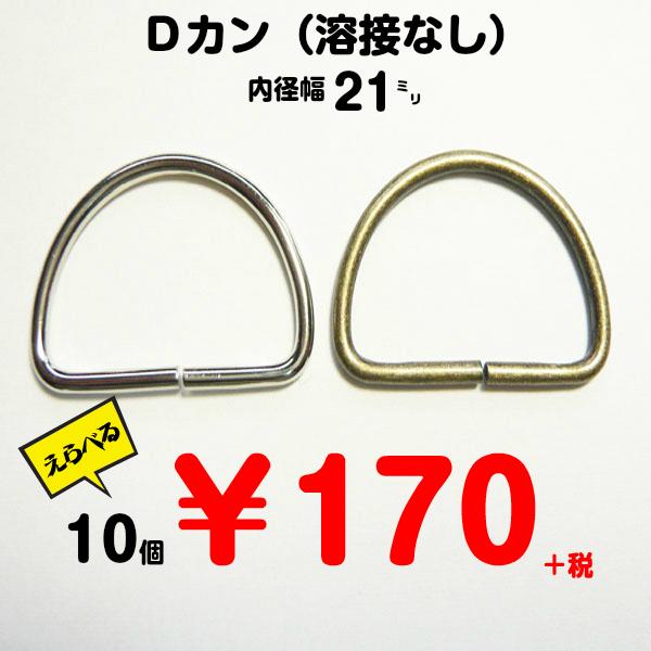 Dカン(溶接なし)内径幅21ミリ/10個