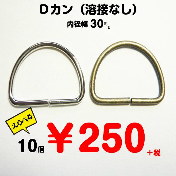Dカン(溶接なし)内径幅30ミリ/10個
