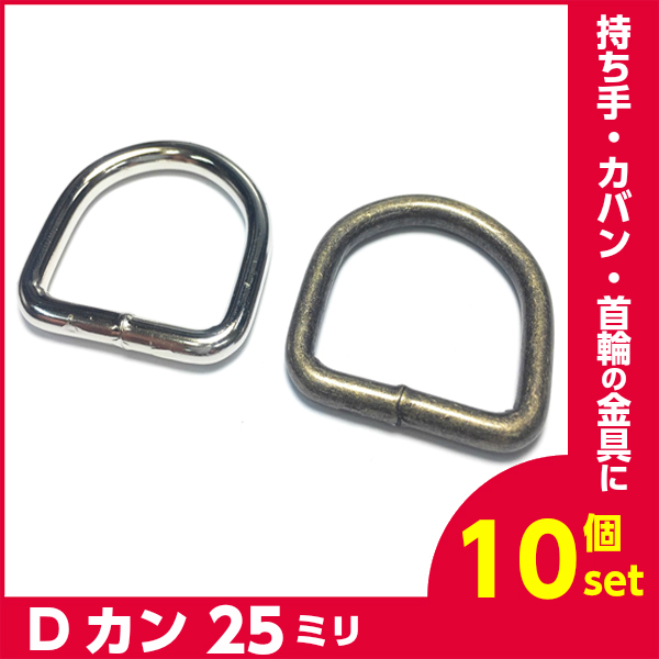 Dカン(溶接有り)内径幅25mm 10個