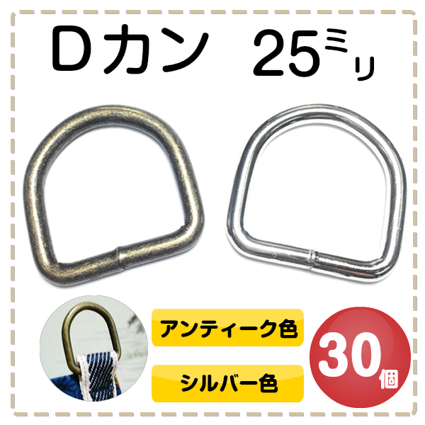 Dカン 25mm アンティーク シルバー 30個 溶接済