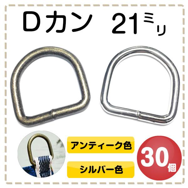 Dカン 21mm アンティーク シルバー 30個 溶接済