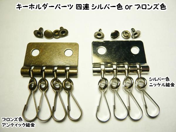 キーホルダーパーツ 4連 シルバー色orブロンズ色 3個で¥240(1個あたり¥80)片面カシメ付
