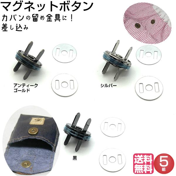 マグネットボタン 5組