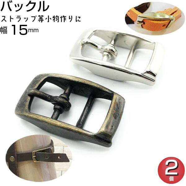 バックル バックルのみ 15mm アンティークゴールド シルバー EYE 2個