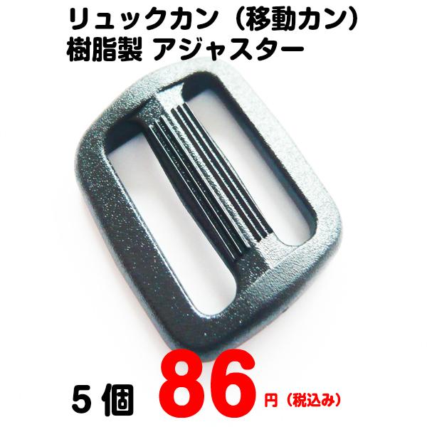 リュックカン(アジャスター)5個 プラスチック製 サイズ選択