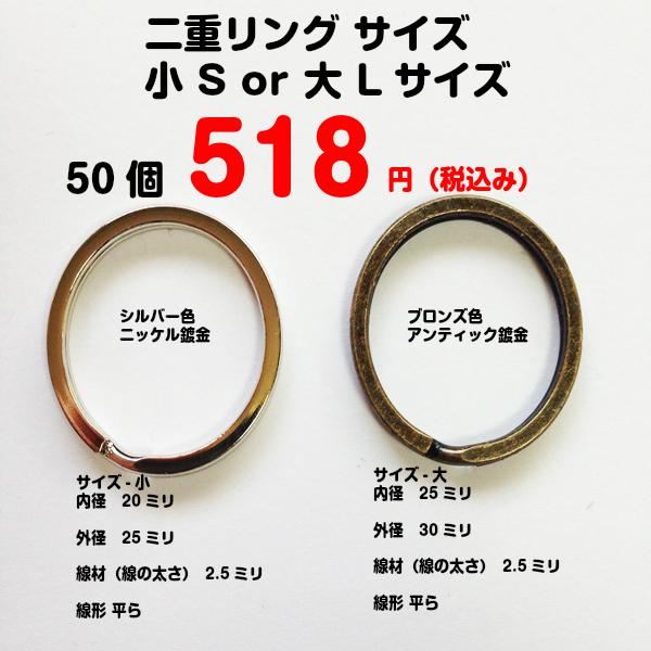 二重リング サイズ小S or 大Lサイズ50個