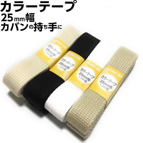 手芸 紐 持ち手テープ 2.5cm