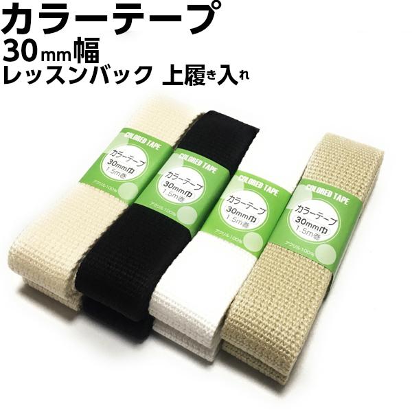 手芸 紐 持ち手テープ 3cm