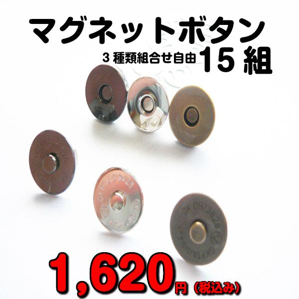 マグネットボタン15組