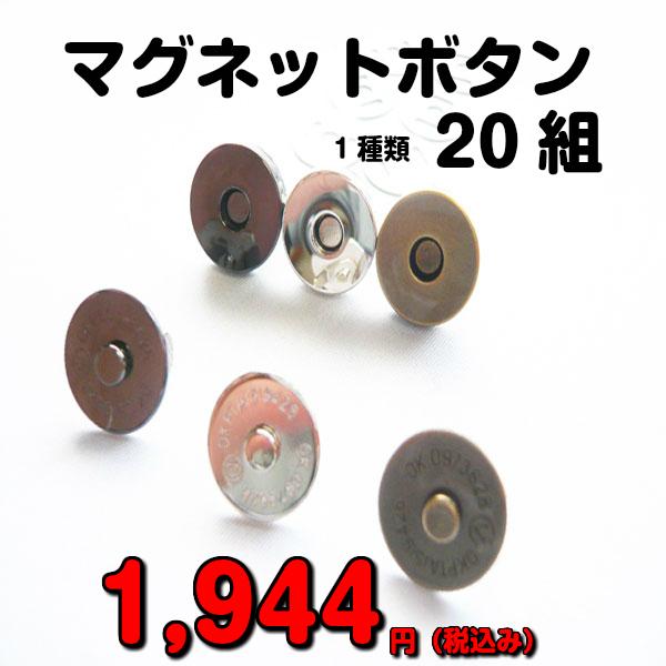 マグネットボタン20組