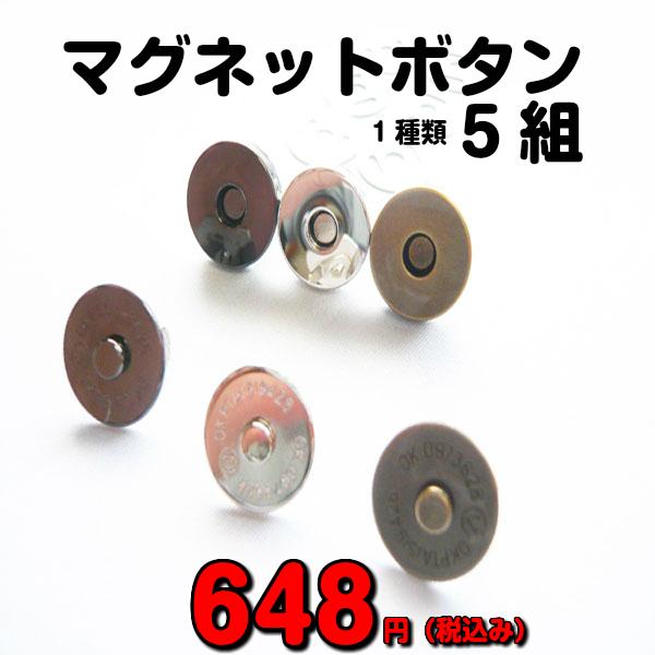 マグネットボタン5組